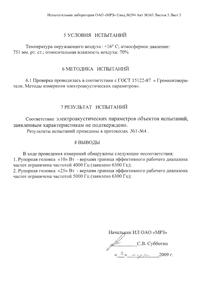 Акт о результатах испытаний динамических головок рупорных громкоговорителей (лист 3)
