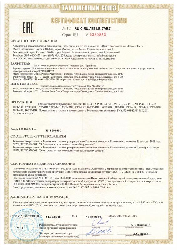 Таможенный союз. Сертификат соответствия №0380822 по 10.05.2011