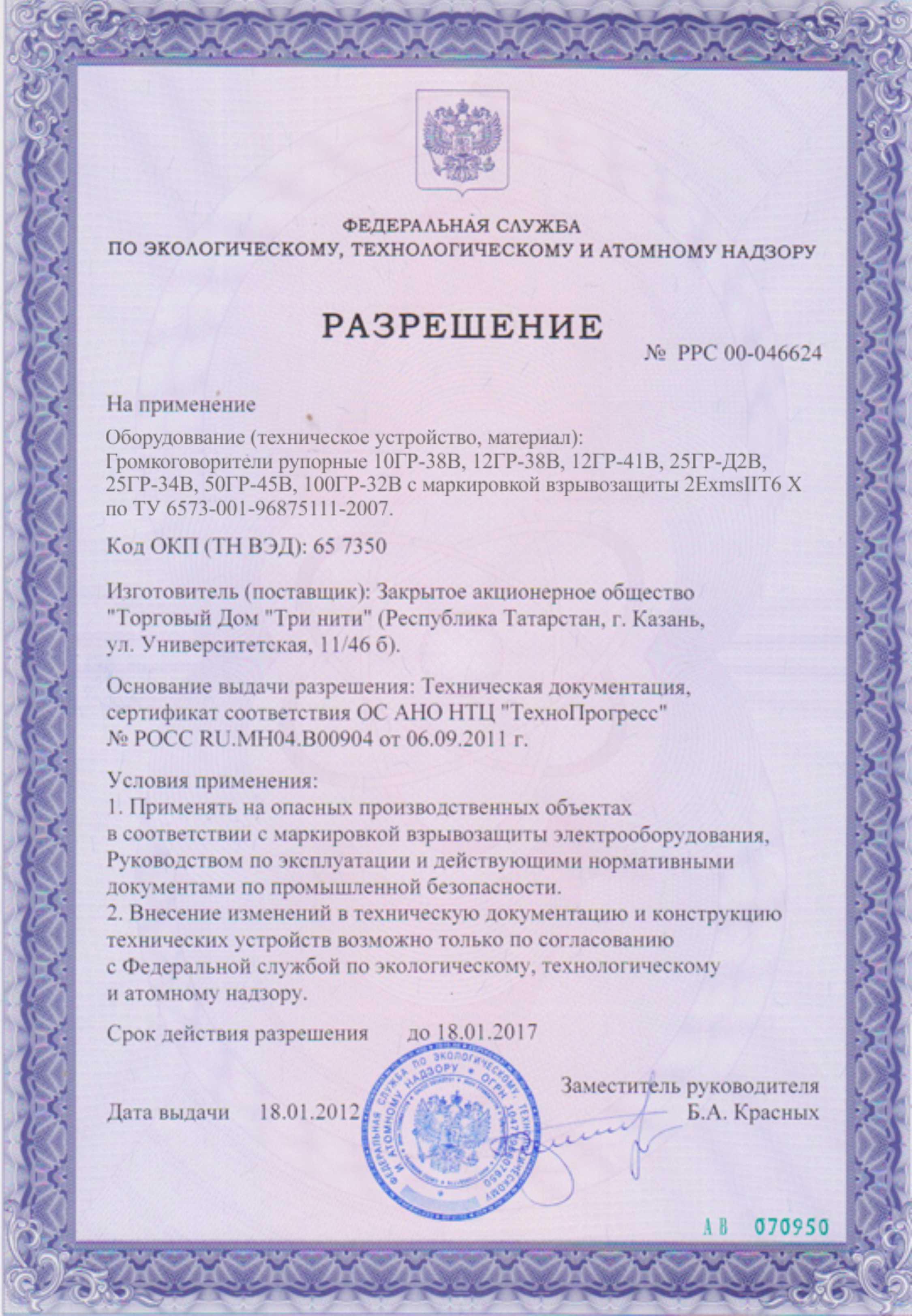 Разрешение ФС по ЭТиАН по 18.01.2017 г.